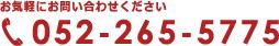 052-265-5775